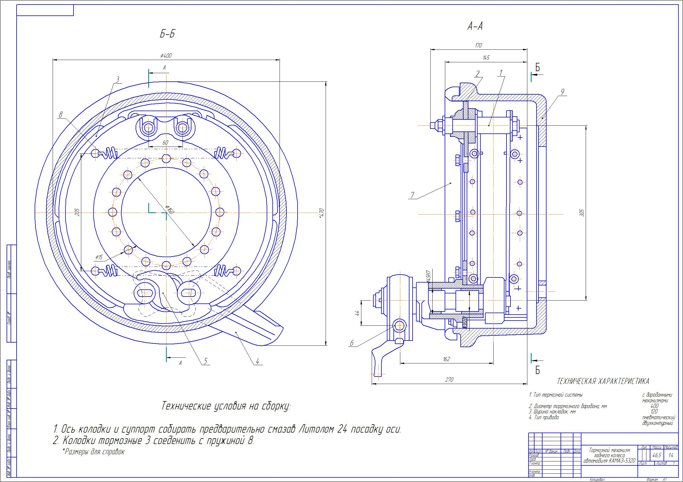 The drawing of the brake mechanism KAMAZ-5320