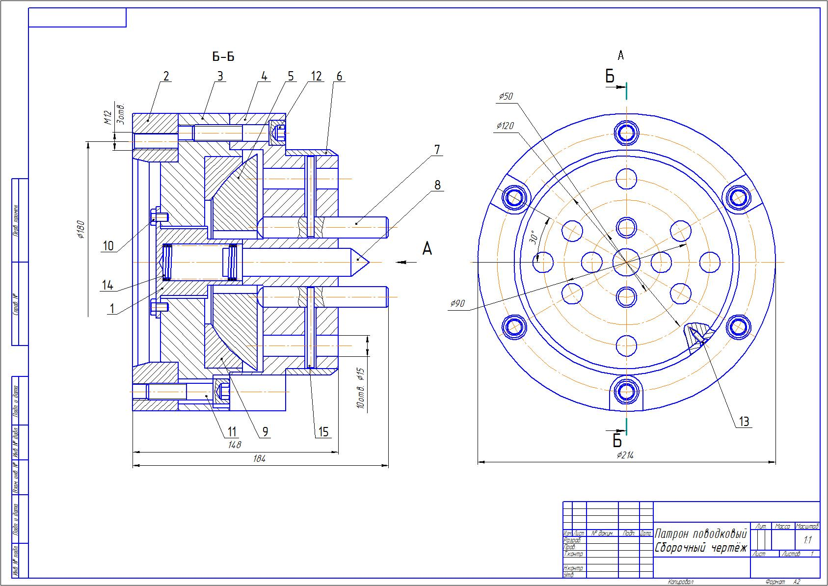 Cartridge drive pin Drawing