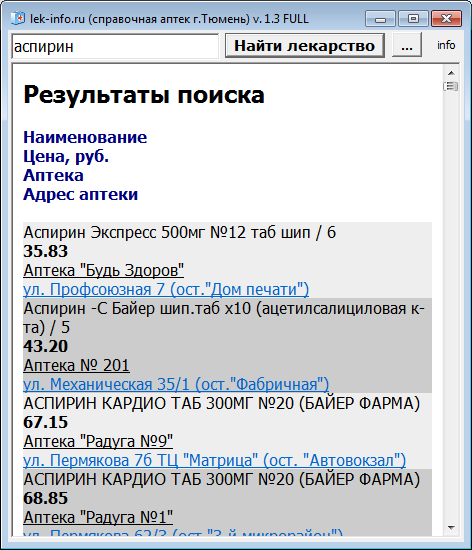 lek-info.ru 2.3 FULL - search for drugs in Tyumen city