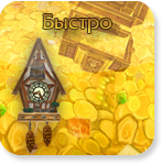 500 Gold (rus). Quickly and efficiently. All bonus 10%