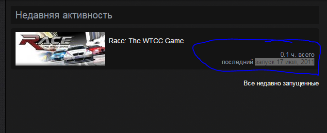 Race: The WTCC Game - last 17 jul, 2011.