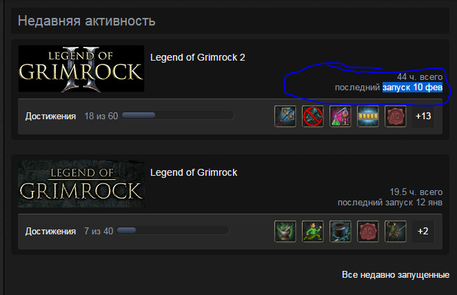 Legend of Grimrock+Legend of Grimrock 2-запуск 10 фев.
