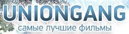Купить Аккаунт Uniongang.tv 100Гб