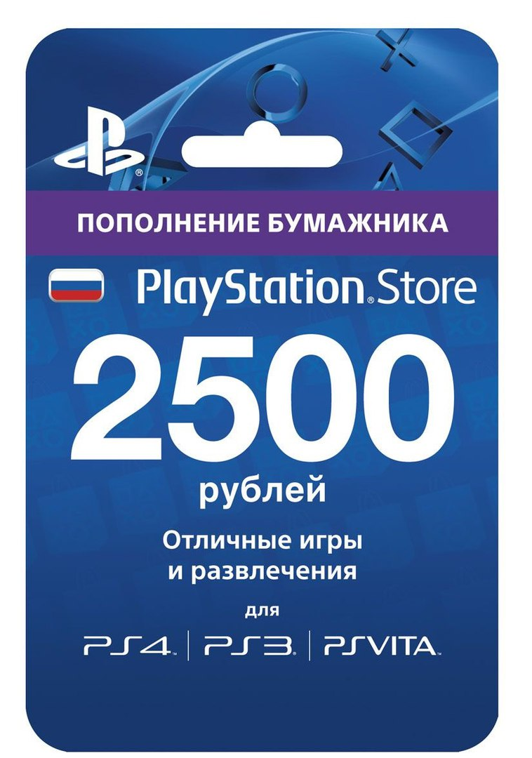 2500 рублей PSN PlayStation Network Card (RU) + СКИДКИ