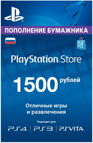 1500 rubles PSN PlayStation Network Card (RU)