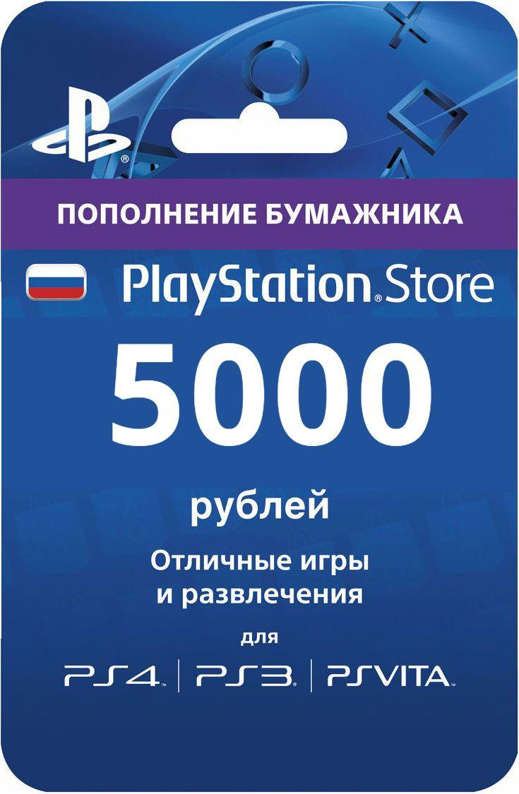 5000 rubles PSN PlayStation Network Card (RU)