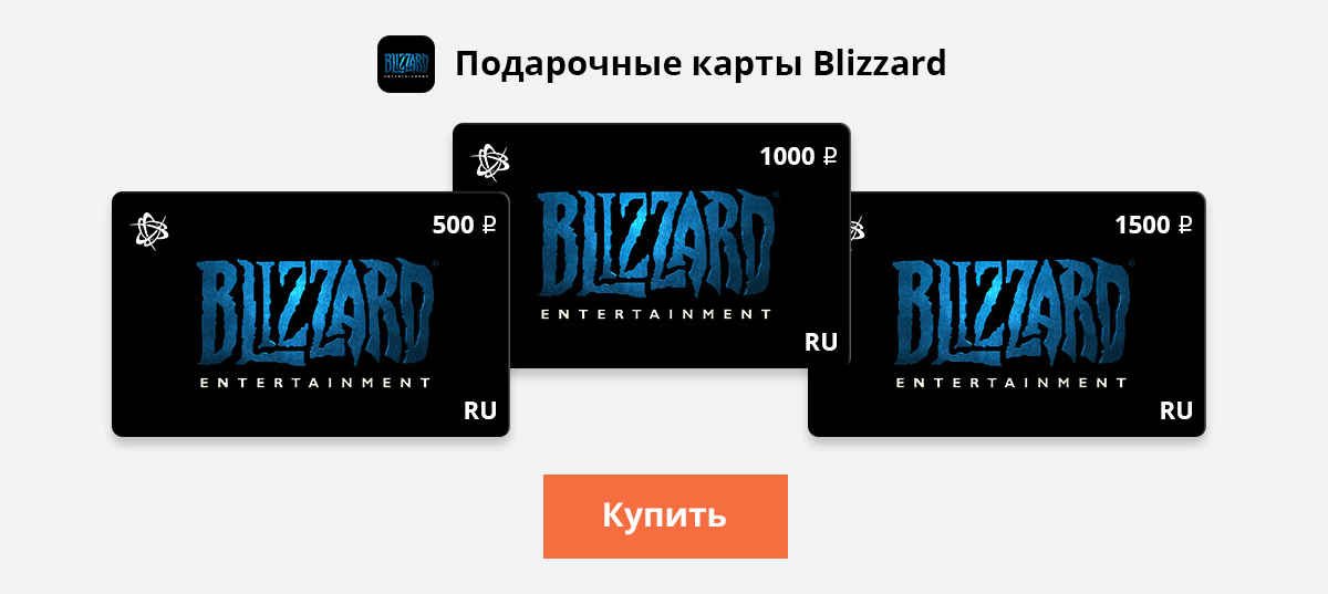 Battle.net 2500 rubles Blizzard Gift Card