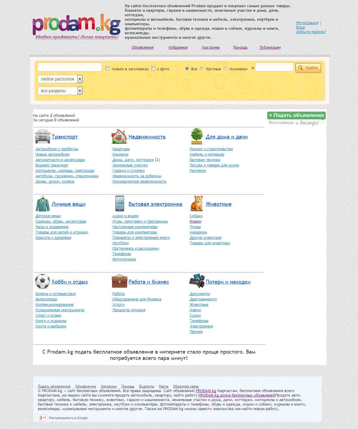 Classified Free Classifieds Ads The new version Avito