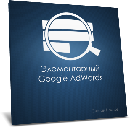 Элементарный Google AdWords