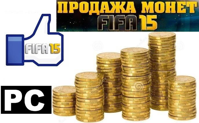 COINS FIFA 15 UT on the PC +5% a low rate