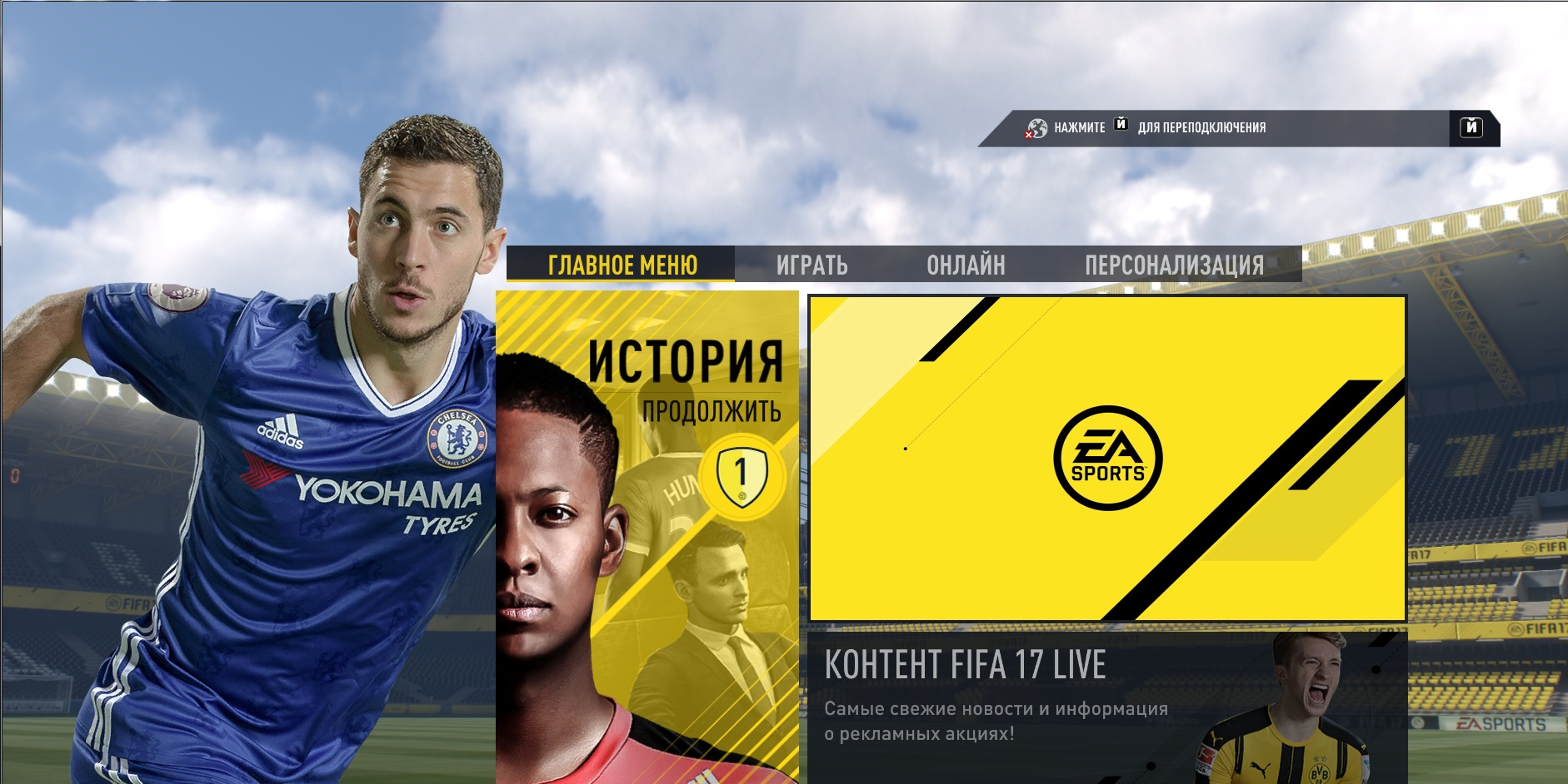 FIFA 17 - Origin account [RU/PL]