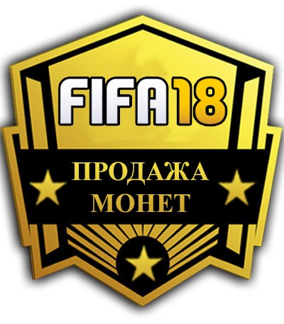 COINS FIFA 18 UT on PC + 5% low rate