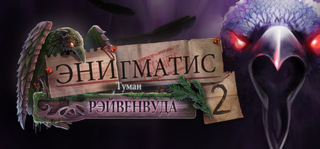 Enigmatis 2: The Mists of Ravenwood (Steam key)