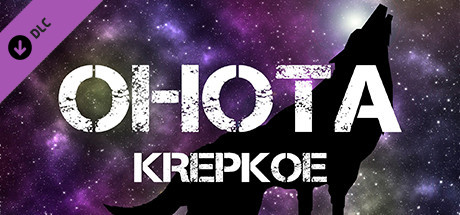 OHOTA KREPKOE - Soundtrack (Steam key)