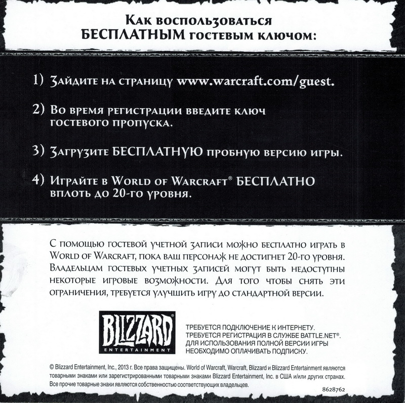 World of Warcraft - Key guest pass CD-Key (RUS)
