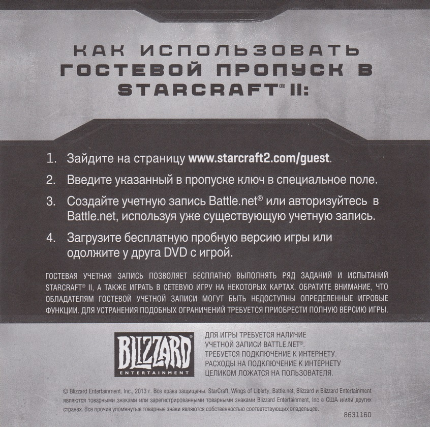 StarCraft II - key guest pass CD-Key (RUS)