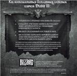 Diablo III Guest Key CD-Key (RUS)