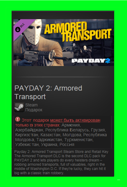 PAYDAY 2: Armored Transport DLC (Steam Gift RU-CIS)