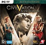 Civilization 5: Gods & Kings ( STEAM GIFT )