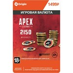 Apex Legends: 2150 Coins ???? ( ORIGIN / Россия )