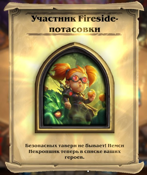 Portrait of Hearthstone Nemsy Necrofizzle and Gift