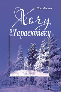 I want to TARASYUKIVKA (EPUB)