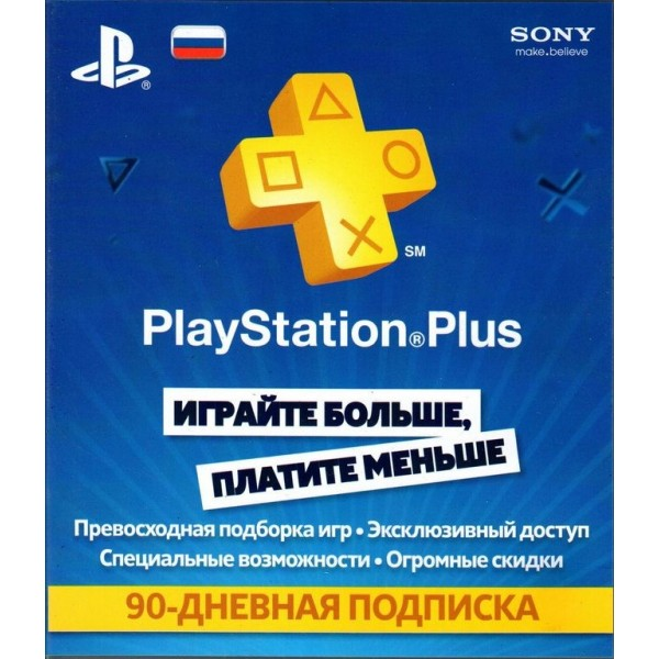 Playstation Plus: Card of subscription 90 days 3 months