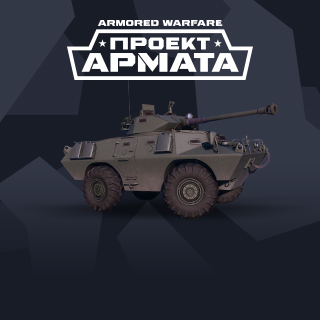 Бонус-код Armored Warfare Lav-150 90(США)Проект Армата