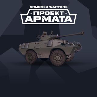 купить бонус коды armored warfare