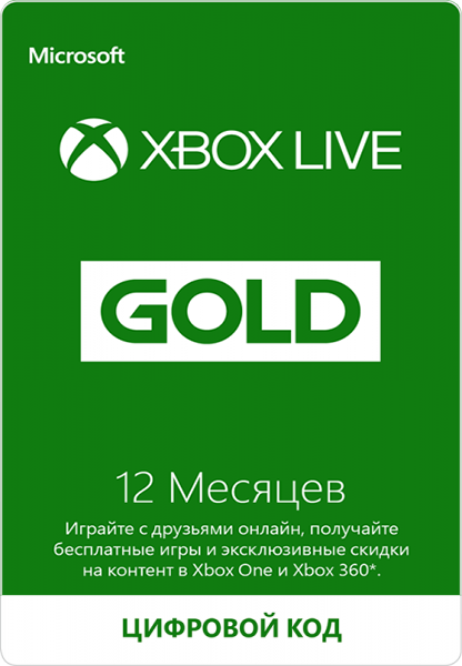 XBOX LIVE GOLD 12 Month RU/EU/US