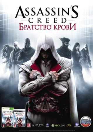 Assassins Creed Brotherhood - Uplay Region RU Lang