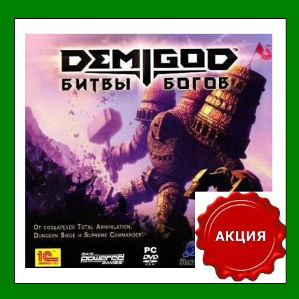 Demigod Battle of the Gods - Steam Region Free + ACTIO