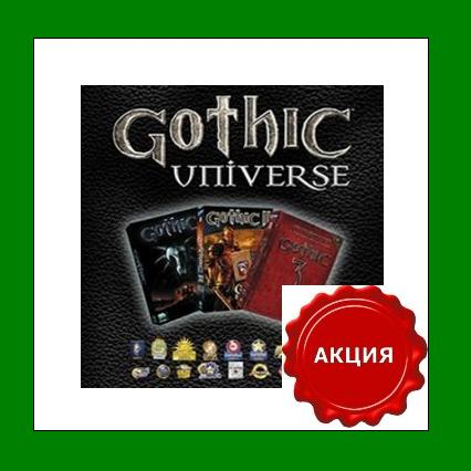 Gothic Universe Edition 3+2+1 - Steam Region Free