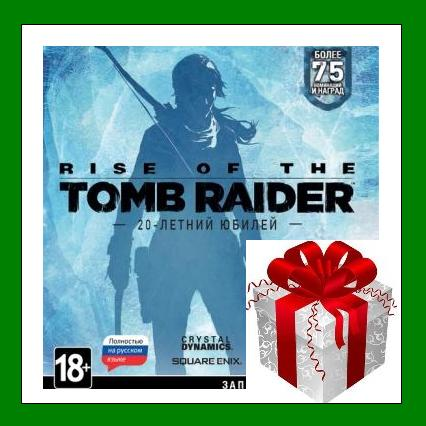 1Rise Of The Tomb Raider 20 YEAR CELEBRATION + ПОДАРОК