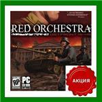Red Orchestra Ostfront 41-45 - Steam Region Free