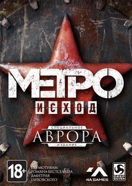 METRO EXODUS (Epic Store) Aurora Edition 2019