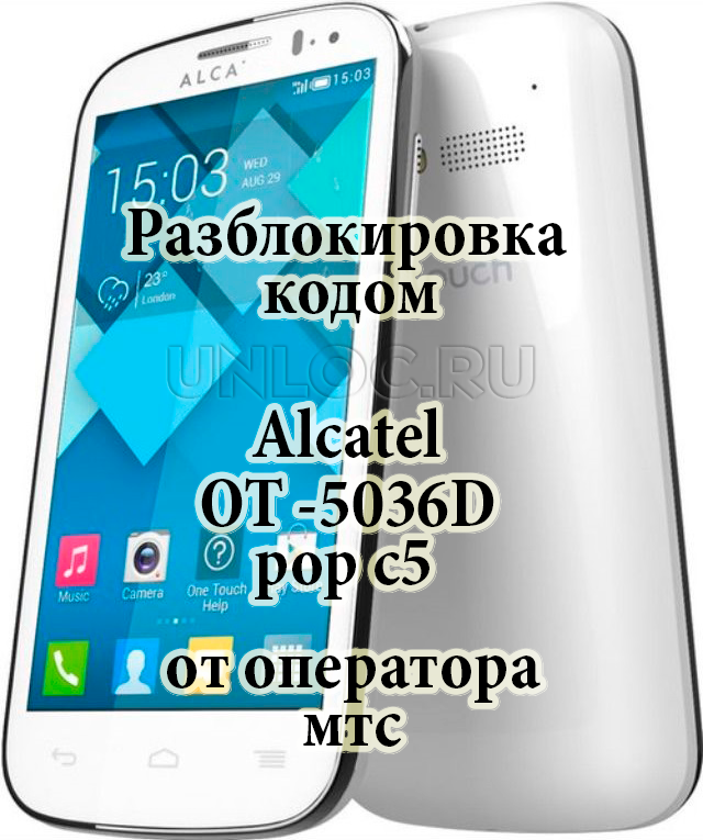 cb82b1bb16f Buy Unlock code NCK Alcatel OT-5036D POP C5 from MTS and download