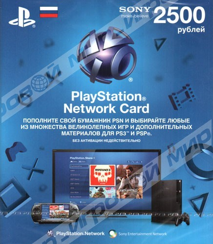 2500 RUB PSN PlayStation Network (RU)