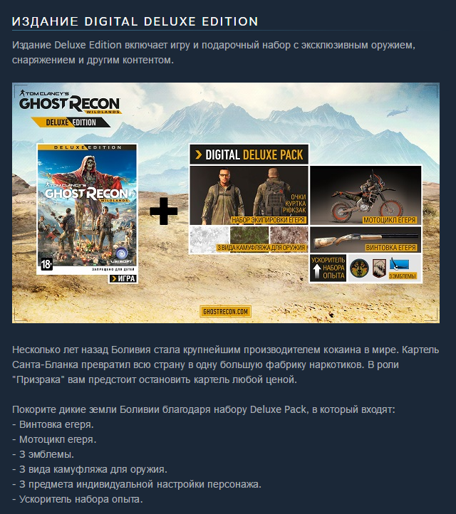 Ghost Recon Wildlands - Deluxe Edition - Steam