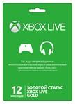Xbox Live Gold - Карта на 12 месяцев 1 Год RU\EU