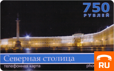 Phone card Northern capital of 750 rubles.