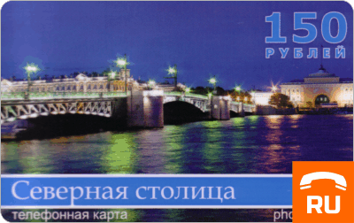"Phone card ""Northern capital"" of 150 rubles."