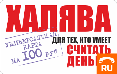 Halyava(Freebie) 100 rub Payment Card