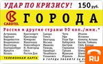 Телефонная карта Города 150 руб.