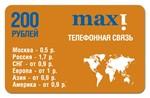 Телефонная карта Макси (Maxi) 200 руб.