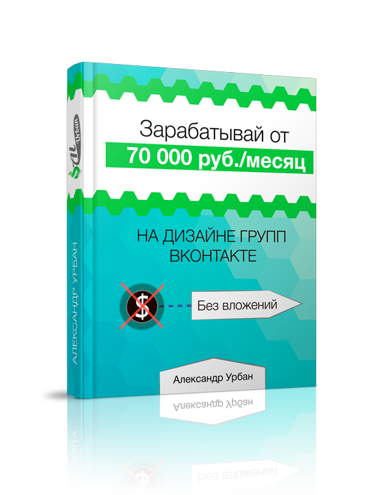 How to earn from 70,000 rubles. knowing photoshop
