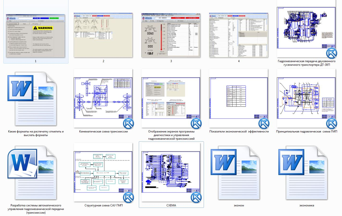 Graduation project. GMF Development Control drawings