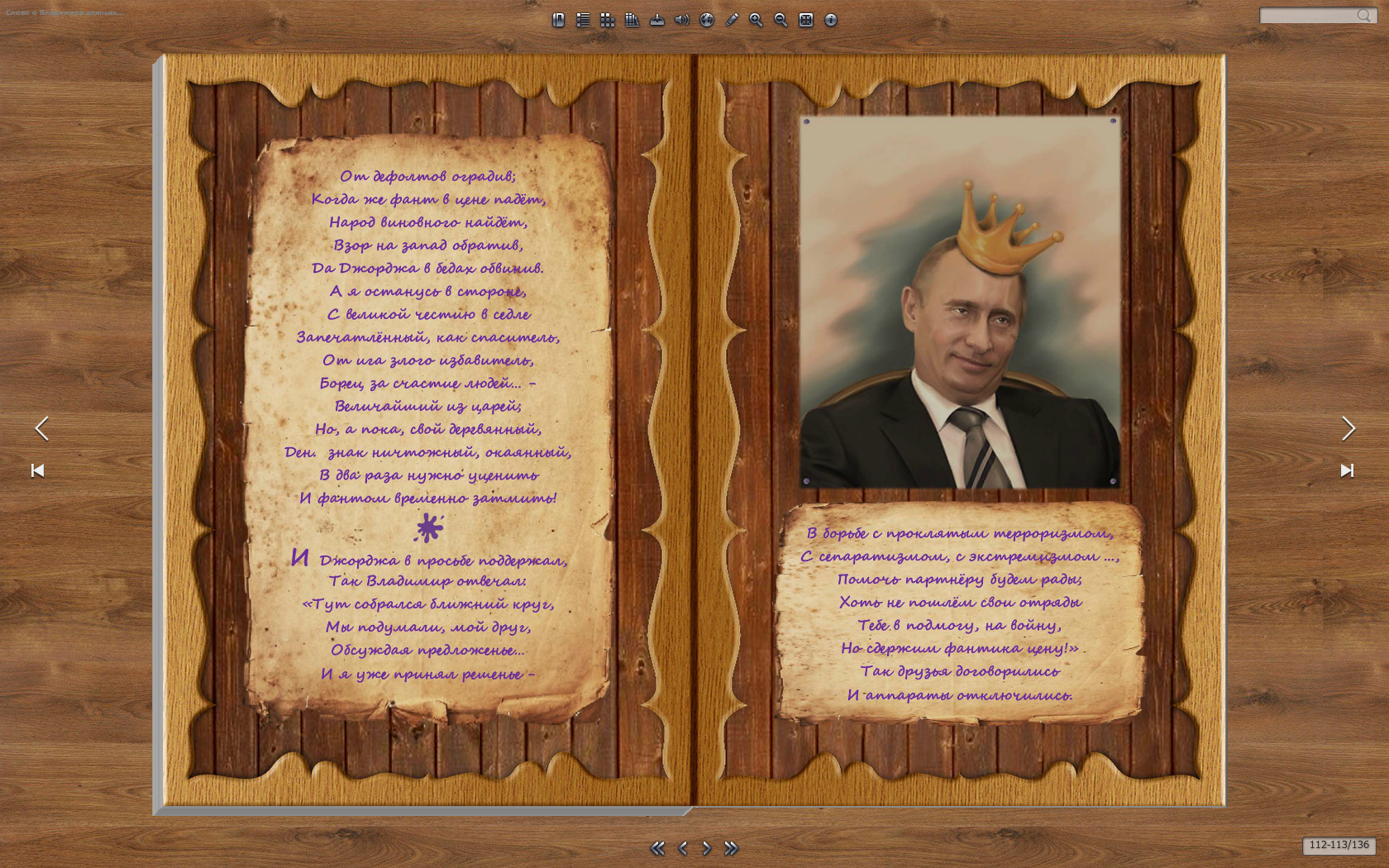Word about the deeds of Vladimir ...