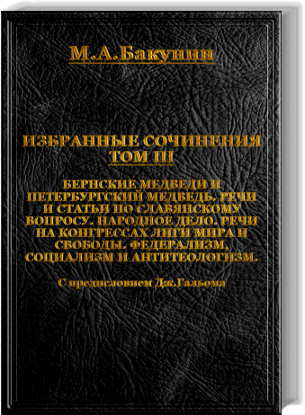 Mikhail Bakunin. Selected Writings - VOLUME III