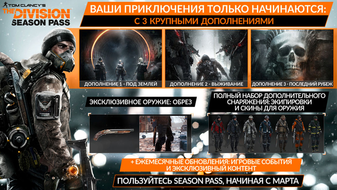 The Division Season Pass CD-Key Uplay REG FREE+Present